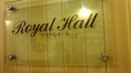 ロイヤルホール.jpg